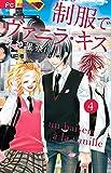 制服でヴァニラ・キス 4 (フラワーコミックス)