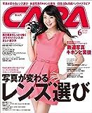 CAPA 2015年6月号 [雑誌]