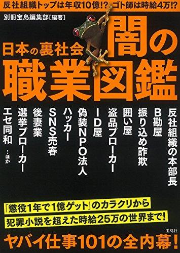 日本の裏社会 闇の職業図鑑