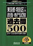 東京都・特別区[1類] 教養・専門試験 過去問500 2021年度 (公務員試験 合格の500シリーズ8)