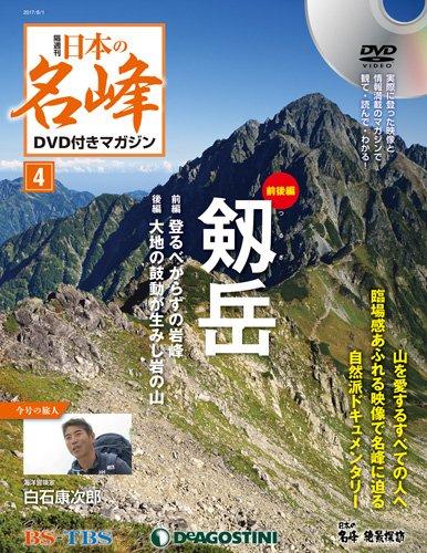 日本の名峰 DVD付きマガジン 4号 (剱岳) [分冊百科] (DVD付)