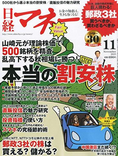 日経マネー(ニッケイマネー)2015年11月号の詳細を見る