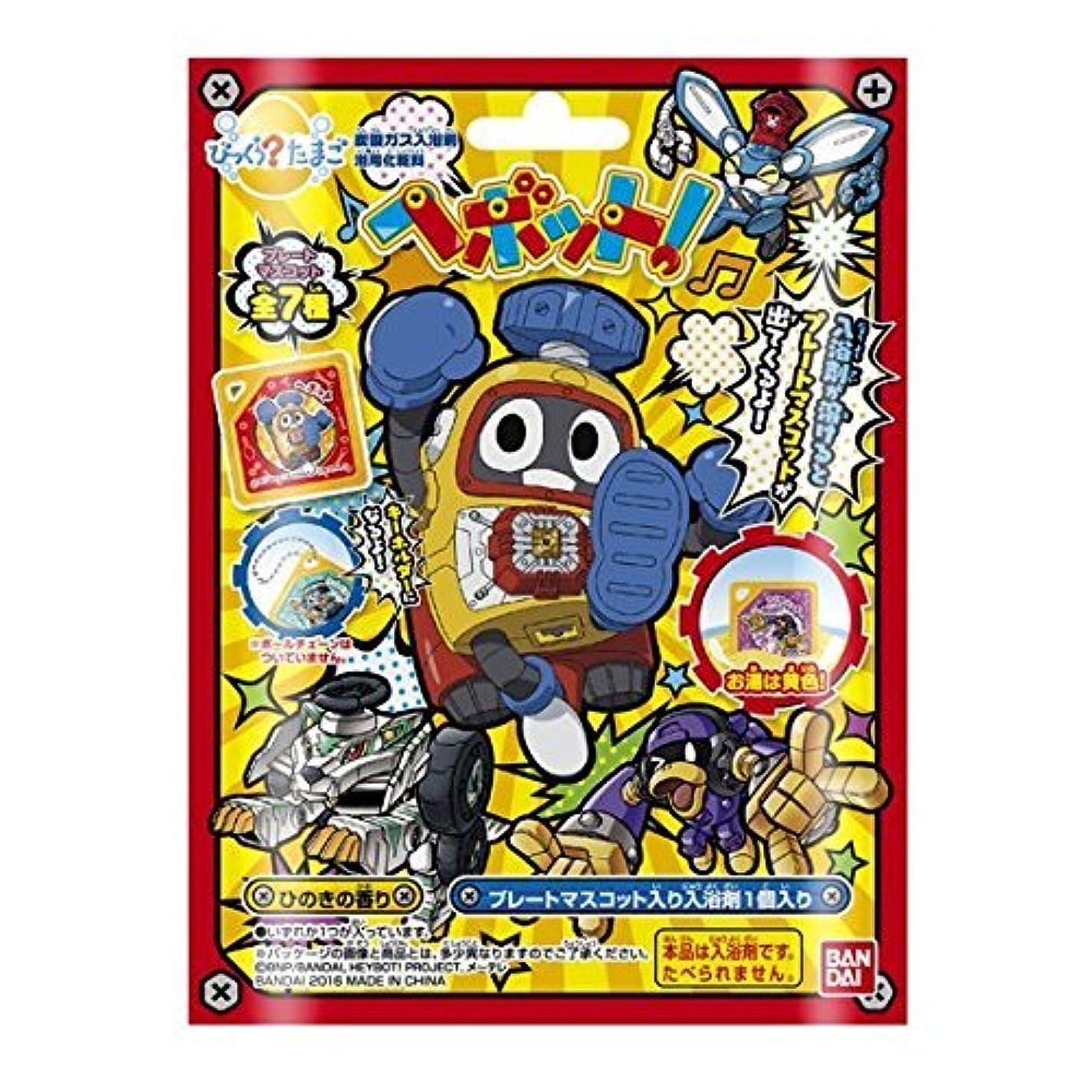 そのような有名バイバイ【炭酸ガスの入浴剤】バンダイ びっくらたまご ヘボット!(3個入りBOX)