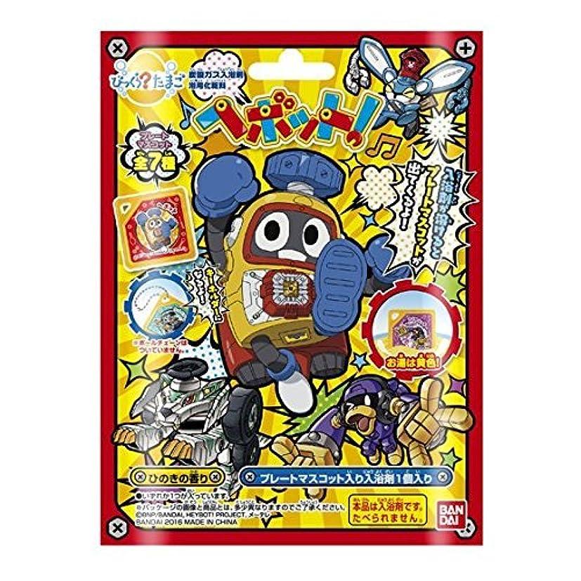 【炭酸ガスの入浴剤】バンダイ びっくらたまご ヘボット!(3個入りBOX)