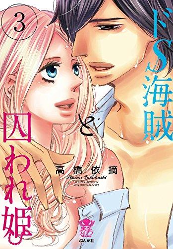 ドS海賊と囚われ姫 (3) (ぶんか社コミックス 蜜恋ティアラシリーズ)の詳細を見る