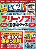 日経PC21 2019年 7 月号 画像