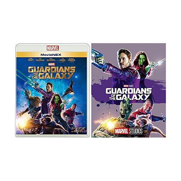 ガーディアンズ・オブ・ギャラクシー MovieN...の商品画像
