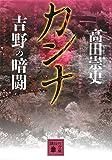 カンナ 吉野の暗闘 (講談社文庫)