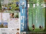 IP5~愛を探す旅人たち~(字幕版) [VHS]