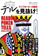 テルを見抜け! ライブポーカーの勘所 (カジノブックシリーズ Vol.18)