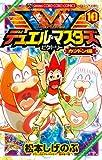 デュエル・マスターズ V(ビクトリー) 10 (てんとう虫コロコロコミックス)