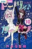 ドーリィ♪カノン 10 (ちゃおコミックス) -