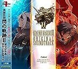 英雄伝説 閃の軌跡II オリジナルサウンドトラック