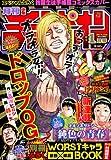 月刊 少年チャンピオン 2014年 01月号 [雑誌]