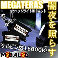 MEGATERAS H4Hi/Lowスライド切替式ヘッドライト用HIDキット15000K★エブリィ DA64系 対応【メガLED】