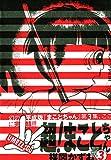 超!まことちゃん(3) (ビッグコミックススペシャル)
