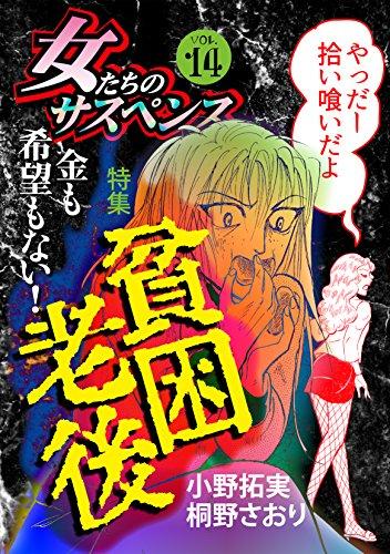 女たちのサスペンス vol.14貧困老後 (家庭サスペンス)