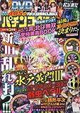 パチンコ必勝本CLIMAX(クライマックス) 2017年 03 月号 [雑誌]