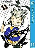 ハイキュー!! 11 (ジャンプコミックスDIGITAL)
