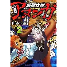 戦闘女神アヌンガ 2巻