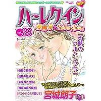 ハーレクイン 漫画家セレクション vol.89 (ハーレクインコミックス)