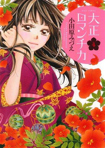 大正ロマンチカ 4 (ミッシイコミックス Next comics F)の詳細を見る