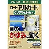 【第2類医薬品】ロートアルガードクリアマイルドEXa 13mL ※セルフメディケーション税制対象商品