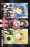 スパイラル・アライヴ 1巻 (デジタル版ガンガンコミックス)