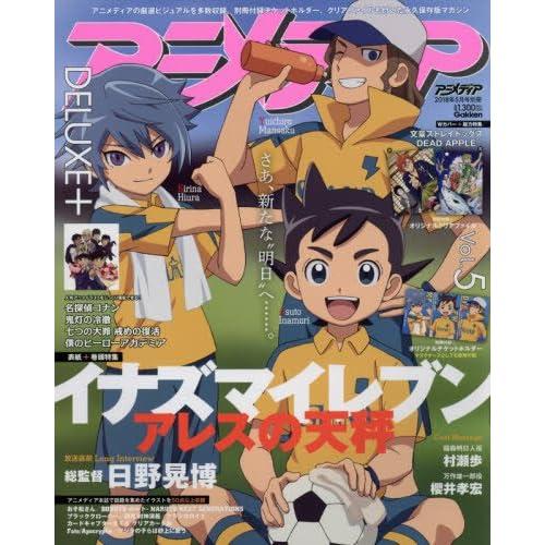 アニメディアDELUXE+(プラス) Vol.5 2018年 05 月号 [雑誌]: アニメディア 別冊