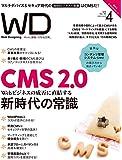 Web Designing 2019年4月号