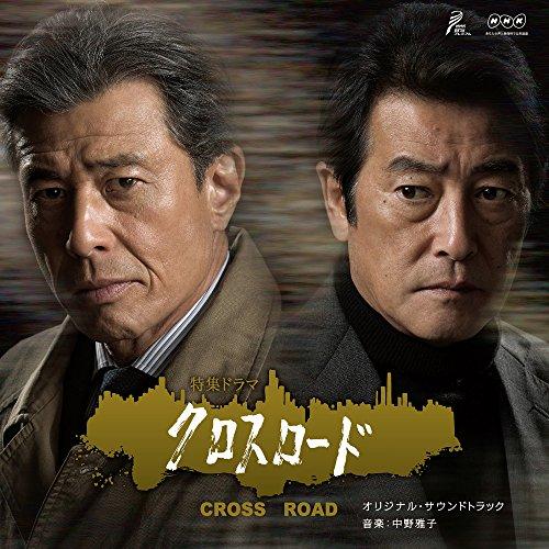 NHK特集ドラマ「クロスロード」オリジナル・サウンドトラックの詳細を見る