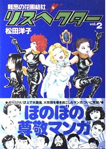 秘密の花園結社リスペクター (Vol.2) (SPA! comics)