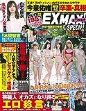 エキサイティングマックス! Special 126 (エキサイティングマックス!  2018年10月号増刊) [雑誌]