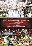 TOYOTA プレゼンツ FIFAクラブワールドカップ ジャパン2007 総集編 [DVD]