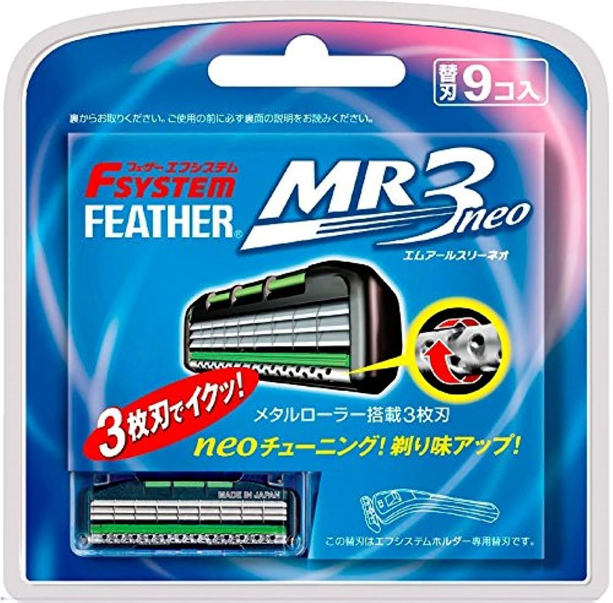 シニス啓示例フェザー エフシステム MR3ネオ 替刃 9個