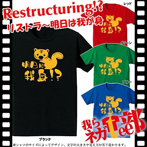 明日は我身(リストラ) ブルー 面白Tシャツ 漢字Tシャツ 我らネガtee部 大人用 5L