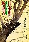 日本史の叛逆者 私説・壬申の乱 (角川文庫)