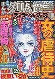まんがグリム童話デラックス 2010年 03月号 [雑誌]
