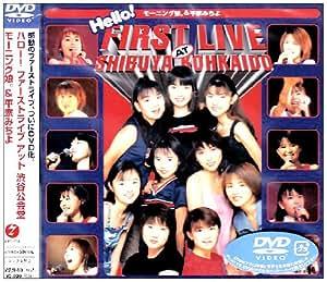 Hello! FIRST LIVE AT SHIBUYA KOHKAIDO [DVD]