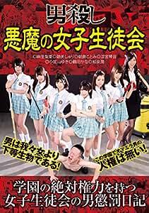 男殺し 悪魔の女子生徒会 フリーダム【AVOPEN2016】 [DVD]