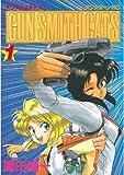 GUN SMITH CATS(1) (アフタヌーンコミックス)