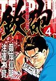 麻雀風天伝説 鉄砲 (4) (近代麻雀コミックス)