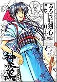 るろうに剣心―明治剣客浪漫譚 (04) (ジャンプ・コミックス)