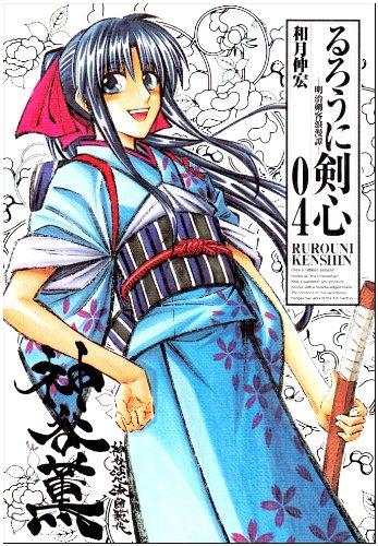 るろうに剣心―明治剣客浪漫譚 (04) (ジャンプ・コミックス)の詳細を見る