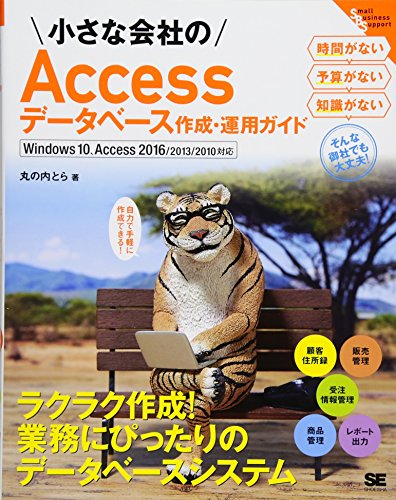 小さな会社のAccessデータベース作成・運用ガイド Windows 10、Access 2016/2013/2010対応 (Small Business Support)