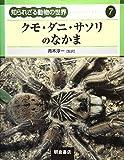 クモ・ダニ・サソリのなかま (知られざる動物の世界) 画像