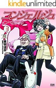 コンシェルジュインペリアル 3巻 (ゼノンコミックス)