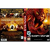 スパイダーマン2|中古DVD [レンタル落ち] [DVD]