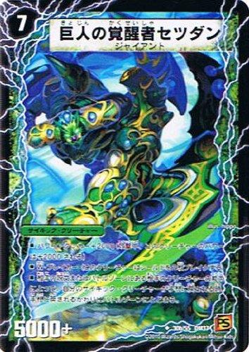 【デュエルマスターズ】《覚醒編 第2弾 暗黒の野望 ダーク・エンペラー》時空の喧嘩屋キル 巨人の覚醒者セツダンアンコモン dm37-030