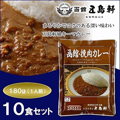 五島軒 函館挽肉カレー 中辛 180g×10食【同梱・代引不可】